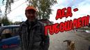 One day among homeless Один день среди бомжей 326 серия ДЕД ГУБОШЛЕП 18