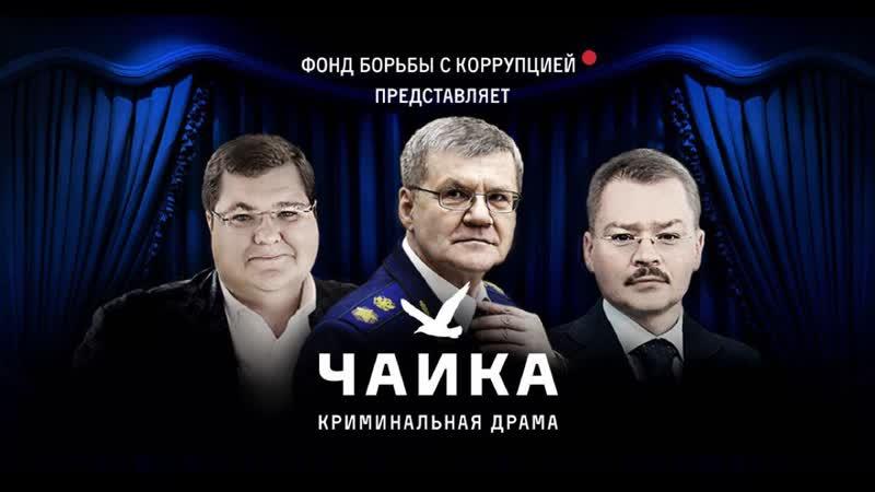 Чайка . Фильм Фонда борьбы с коррупцией. 720p
