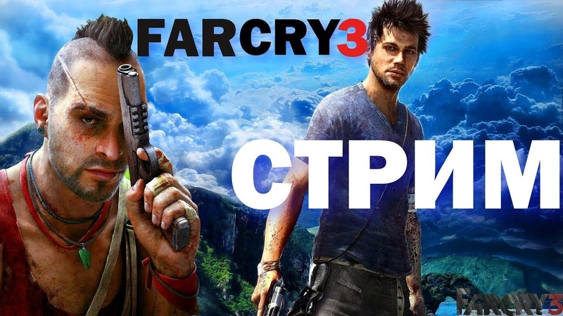 🔴 ВЫЖИВАНИЕ В ДЖУНГЛЯХ НА ОСТРОВЕ ОБЩАЕМСЯ С ЧАТОМ 🔴 Far Cry 3 СТРИМ 2