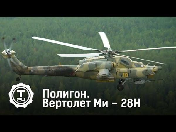 Вертолет Ми 28Н Полигон Т24