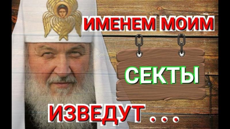 ‼ВАЖНО‼Патриарх. Борьба с инакомыслием, расколами и сектами‼ЧИТАЙТЕ КОММЕНТАРИИ👇