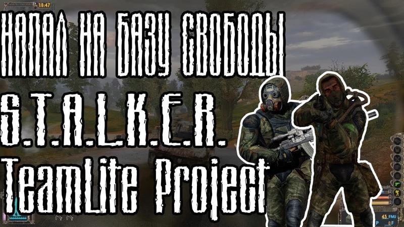 НАПАЛ НА БАЗУ СВОБОДЫ   S.T.A.L.K.E.R.TeamLite Project (сборка lite)