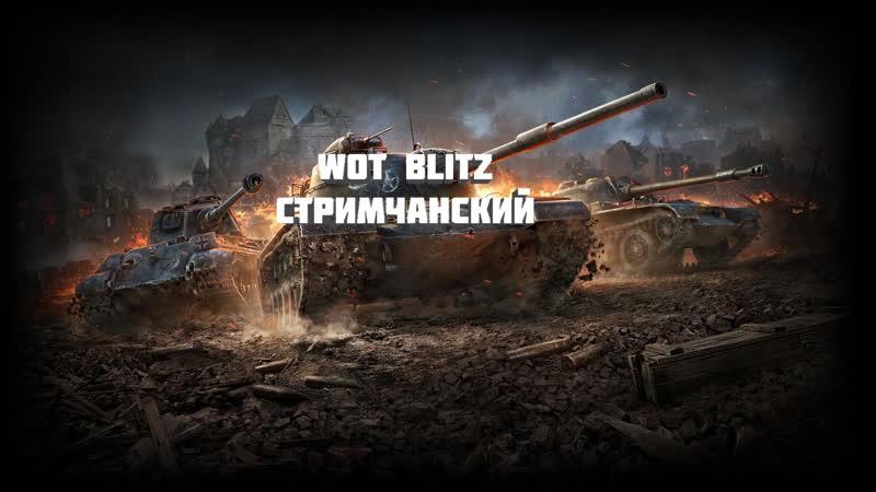 Мега бои WOT Blitz РАК 80 лвл на поле с танкистами катки на сушаках и других танках СТРим начинается