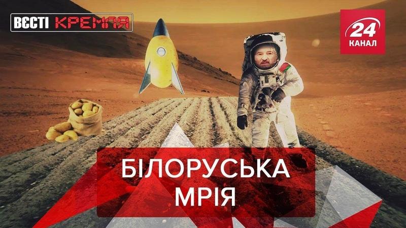 Вундервафля Лукашенка, Стрижка Цукерберга, Вєсті Кремля, 25 травня 2020