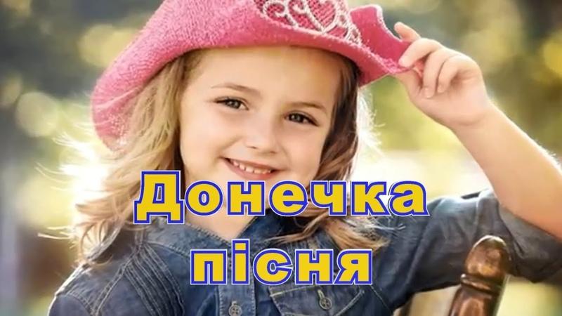 Привітання для дочки, слухати пісні, Донечка,українські привітання з днем народження,вітання дочці