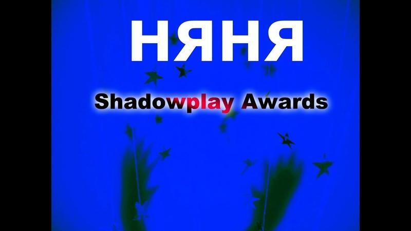 Няня [Церемония Shadowplay Awards]
