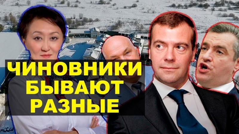 Коррумпированные против честных чиновников в России