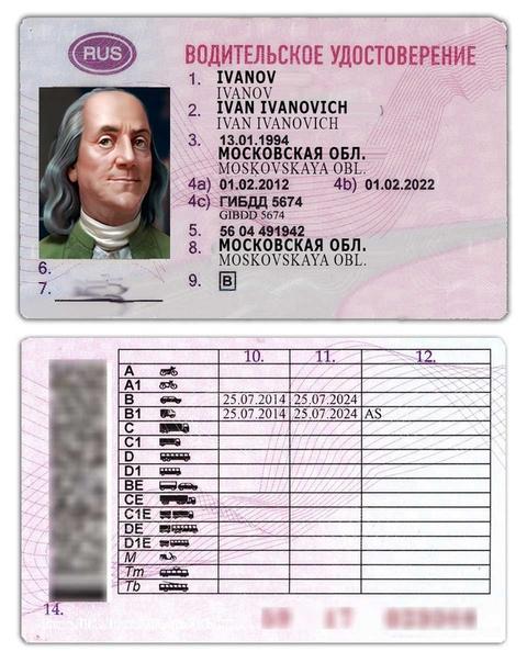 Картинки удостоверение водителя