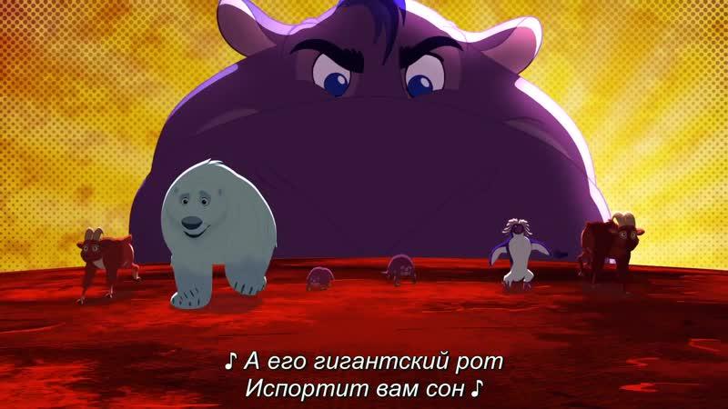Поа Разрушитель l Русский Перевод l версия 2 l Poa The Destroyer