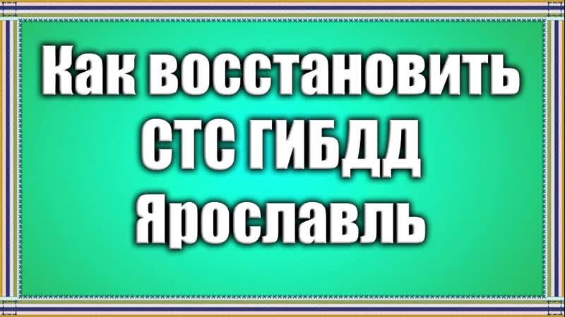 Восстановление СТС в ГИБДД Ярославле