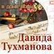 Геннадий Белов - Здравствуй, мама