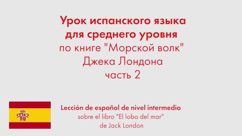 Урок испанского языкам для среднего уровня по книге Морской волк Джека Лондона. Часть 2