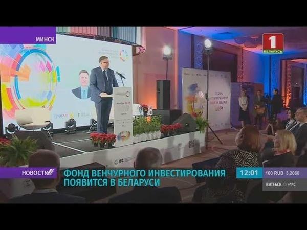 Фонд венчурного инвестирования появится в Беларуси