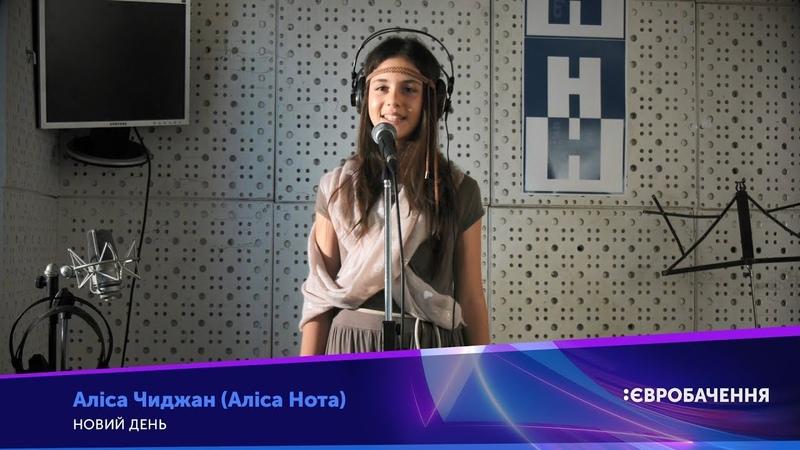 Аліса Чиджан Аліса Нота Новий день Дитяче Євробачення 2019 Нацвідбір