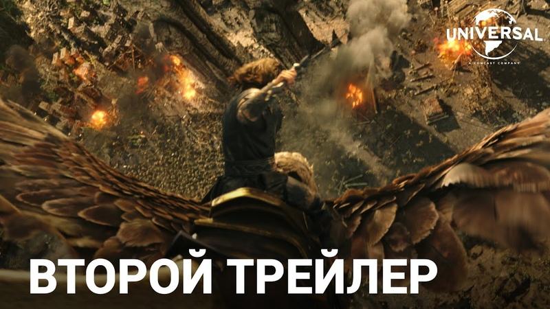 ВАРКРАФТ 2016 Второй дублированный ролик