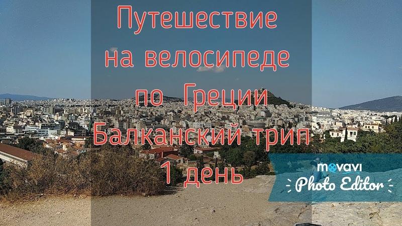 На велосипеде по Греции. Трип по Балканам 1 день
