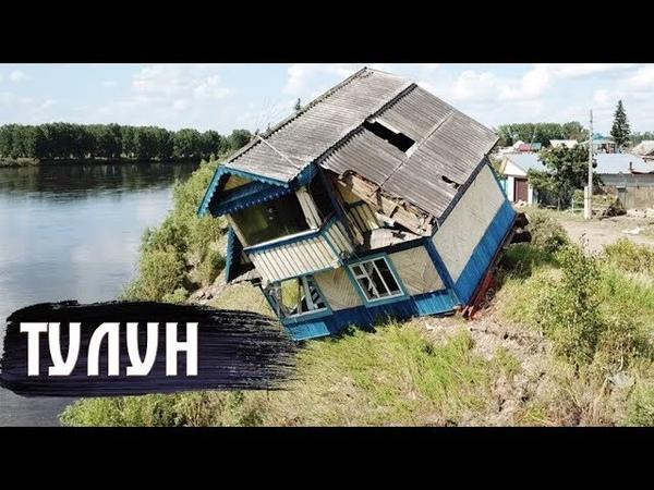 Тулун Последствия наводнения