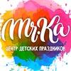 """""""Мистер Ка"""" центр детских праздников"""