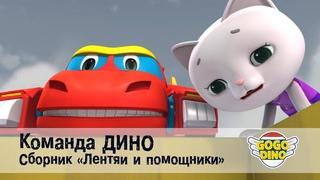 Команда ДИНО - Сборник - Лентяи и Помощники. Развивающий мультфильм для детей