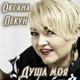 Оксана Пекун - Широка душа