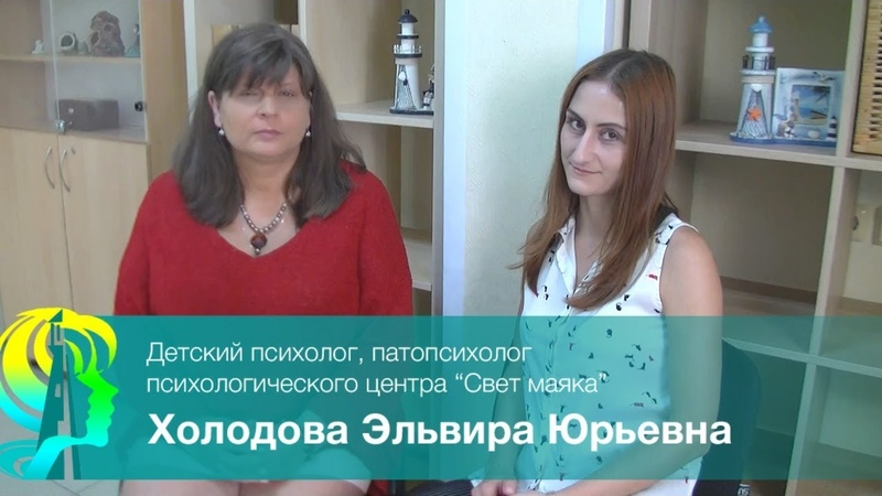 Холодова Эльвира Юрьевна Детский психолог патопсихолог центра Свет маяка