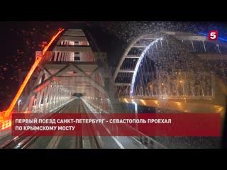 Проезд поезда по Крымскому мосту сняли на видео из кабины машиниста