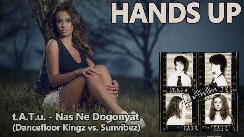 T A T u Nas Ne Dogonyat Dancefloor Kingz vs Sunvibez Bootleg HANDS UP