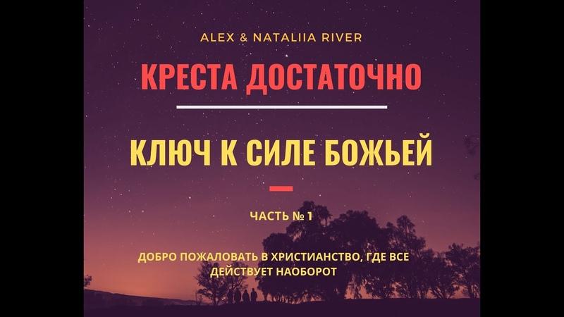 Креста достаточно Ключ к хождению в Божьей силе Александр Ривер