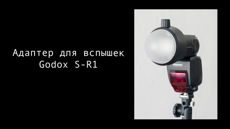 Адаптер Godox S-R1 для вспышек. Мобильно и удобно.
