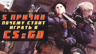 5 причин, почему стоит играть в CS GO