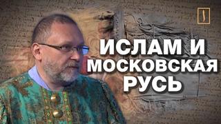 Русь Московская и мусульманская Ислам и Россия: XIV веков вместе