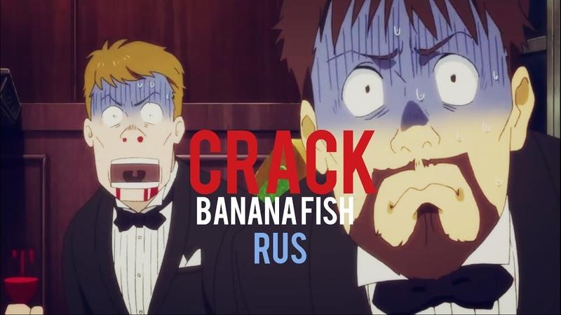 BANANA FISH Банановая Рыба Ах*ительная команда CRACK Rus 4