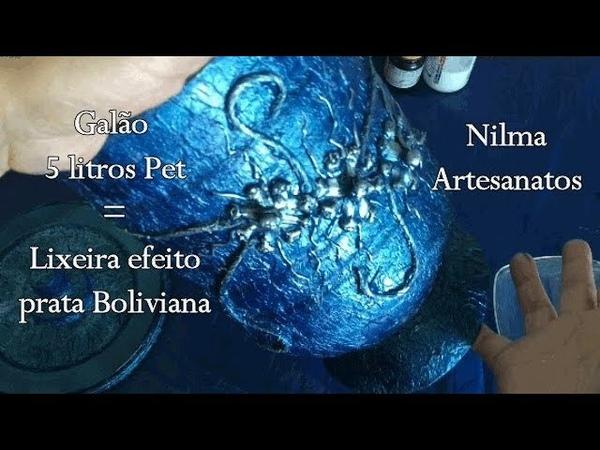 Garrafa pet 5 litros = lixeira decorada efeito prata Boliviana