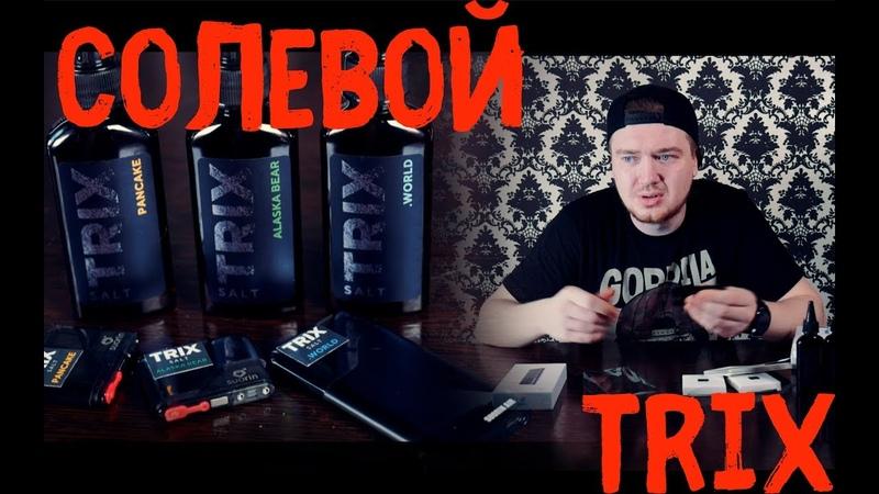TRIX SALT Солевой ТРИКС Немного о Suorin Air