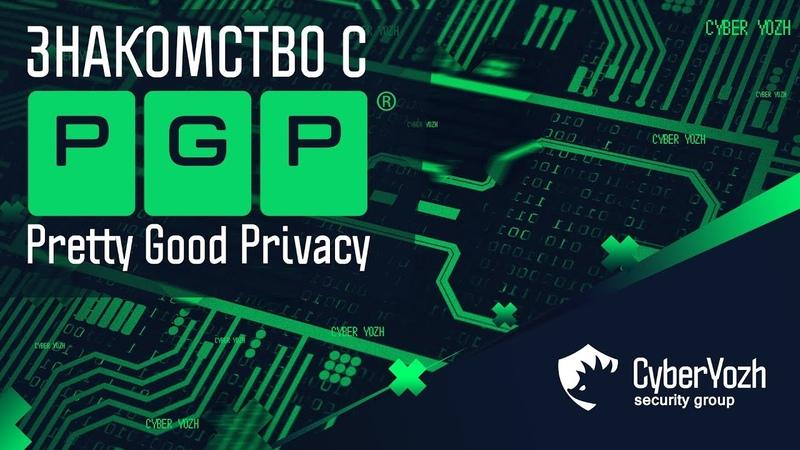 Знакомство с PGP