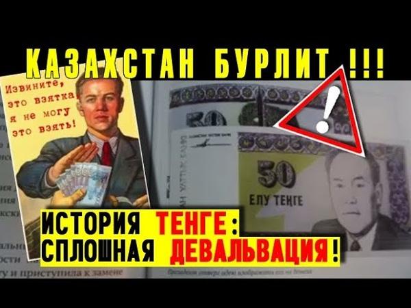 Сытый и не спеша 🙄 Казахстан бурлит Медленные казахи и той Девальвация тенге Токаев Акорда