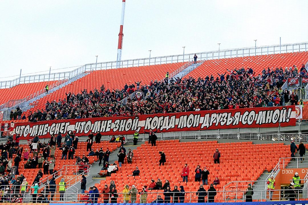 """Фанаты """"Спартака"""""""