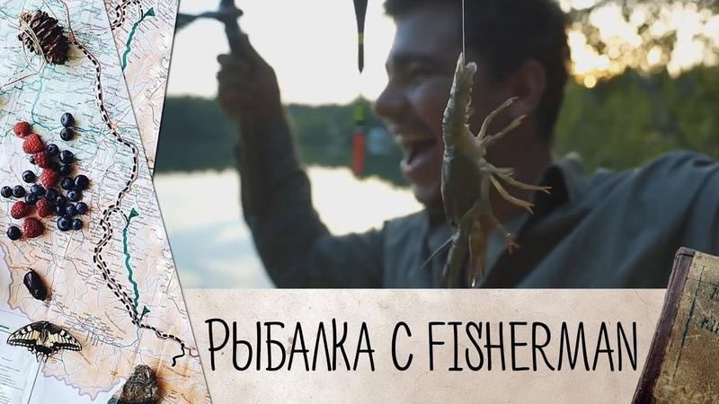 Я просто люблю рыбалку
