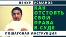 Ленур Усманов. Суды незаконны. Как отстоять свои права в суде рф | Возрождённый СССР Сегодня