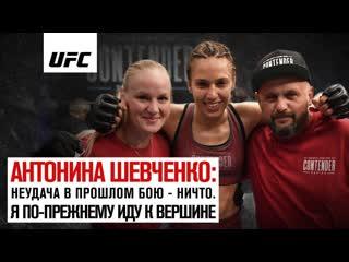 Антонина Шевченко - Неудача в прошлом бою - ничто. Я по прежнему иду к вершине.