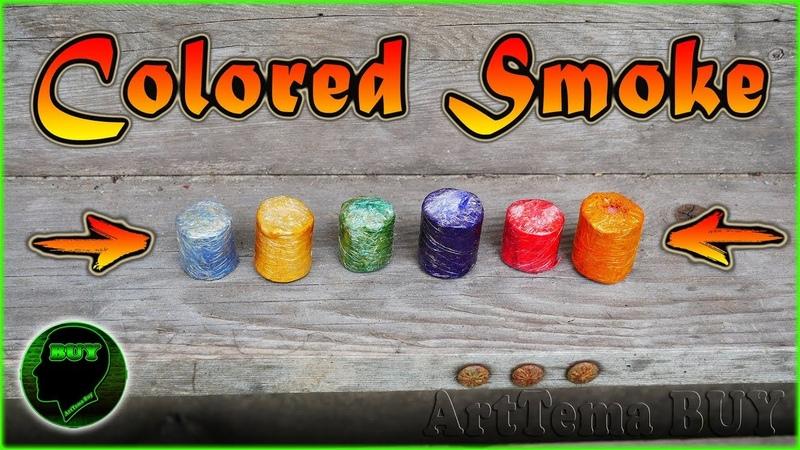 Цветной дым с Алиэкспресс Цветной дым для фотосессии Цветная дымовуха с AliExpress