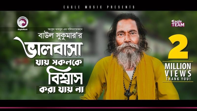 Baul Sukumar Valobasa Jay Sokolke Biswas Kora Jay Na মনের মতো মনের মানুষ Bengali Song 2019