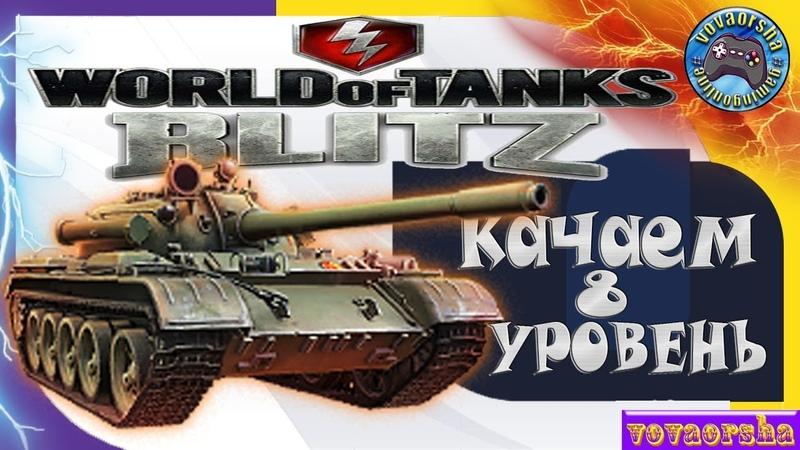 WoT Blitz СТРИМ КАЧАЕМ 8 УРОВЕНЬ World of Tanks BLITZ с ПОДПИСЧИКАМИ