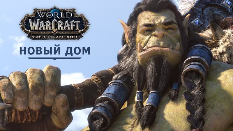 World of Warcraft - Новый дом