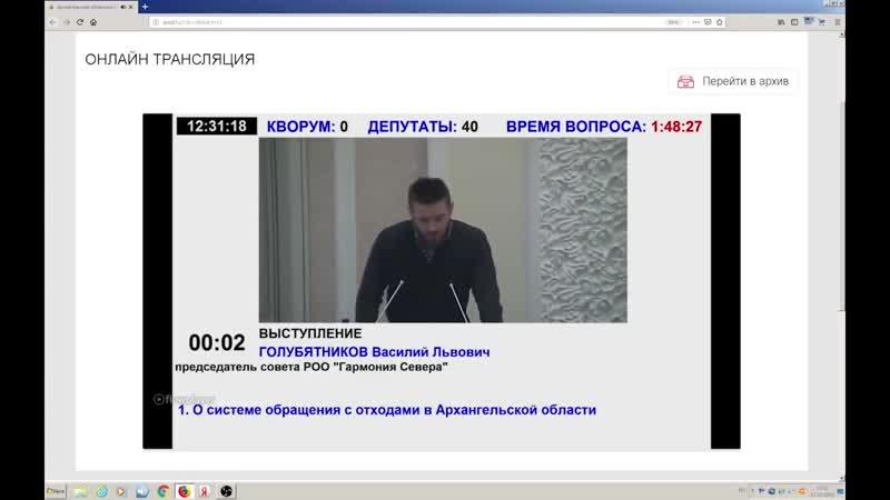 12.11.2018 Шиес - депутатские дебаты при Гордуме Архангелька