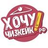 Хочучизкейк.рф - Екатеринбург / Чизкейки и торты