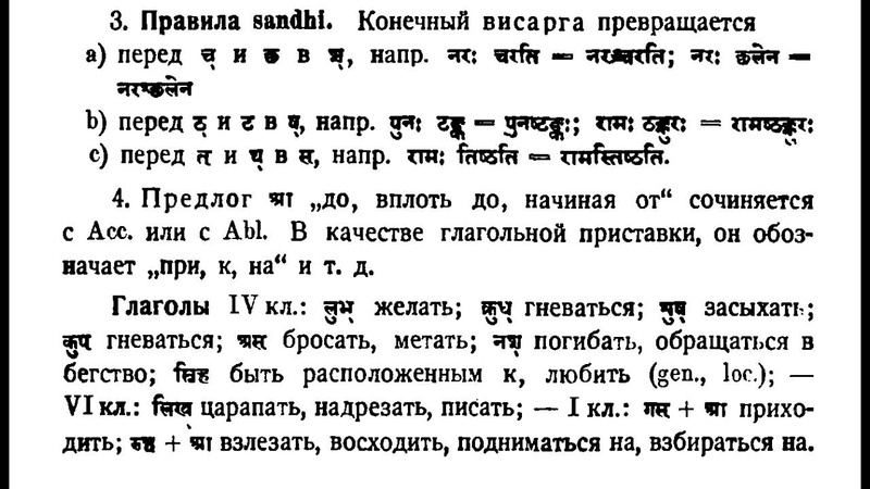 Buhler 05 Sanskrit Grammar in Russian