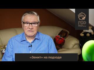 ГСОlive: Зенит на подходе
