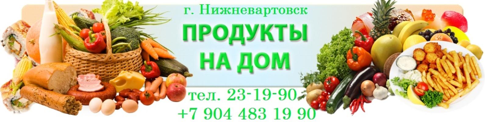 Букеты, доставка еды и цветов на дом новосибирск универсам