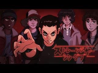 Очень странные дела в стиле аниме / if stranger things was an 80s anime